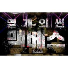 열개의 씬 맥베스 8화